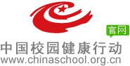 中国校园健康行动官网